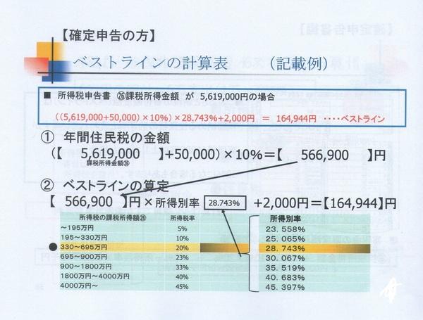 ふるさと納税 限度額4.jpg